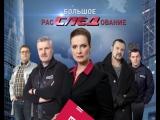 Большое расСЛЕДование на Пятом канале (03.02)