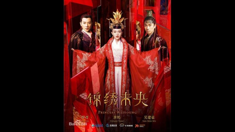 A-Lin - 天若有情 ( Princess Weiyoung MV )