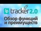 Краткий обзор функций и преимуществ LPTracker 2.0 (CRM для бизнеса)