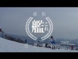 【艦これ】艦娘雪上演習【PV】