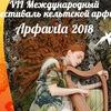 АрфаVita!: фестиваль кельтской арфы
