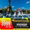 Сеть Спорт-клубов МетроФитнесс, Краснодар