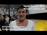 Часть 1. Пермская команда на кубке ОРТО в Москве. Фотосессия. Интервью Кулагиной и судей. Детские соревнования. Как это было.