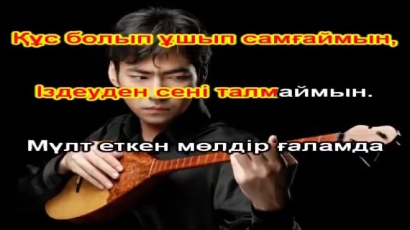 Мейрамбек Беспаев Сен ушин жаралгандаймын КАРАОКЕ.mp4
