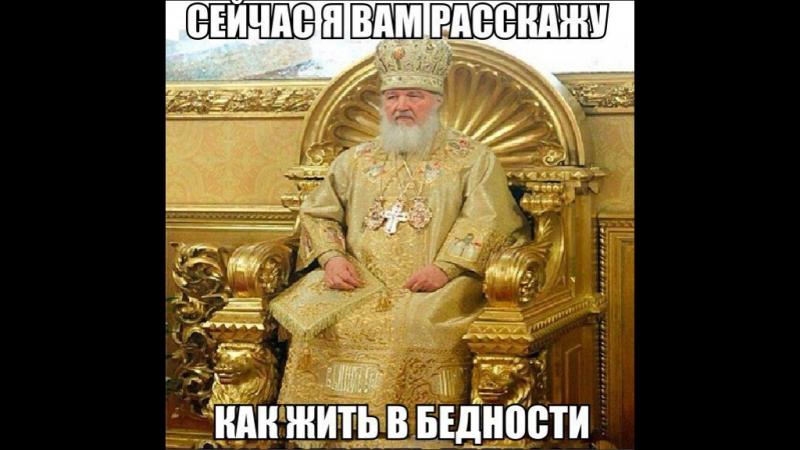 Гимн - сотрудников РПЦ