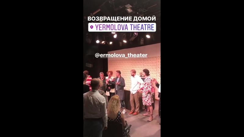Последний спектакль Возвращение домой на сцене театра им. М.Н. Ермоловой
