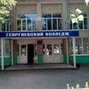 подслушано ГК Георгиевский Колледж(21) (ГПТ)