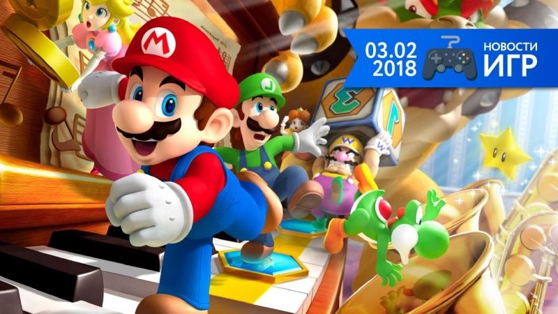 03.02 | Новости игр 6. Mario, ИгроМир и Comic Con Russia 2018