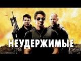 Неудержимые (2010)боевик, триллер.Сильвестр Сталлоне,Джейсон Стэйтем.