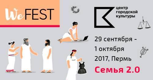 WeFest. Семья 2.0