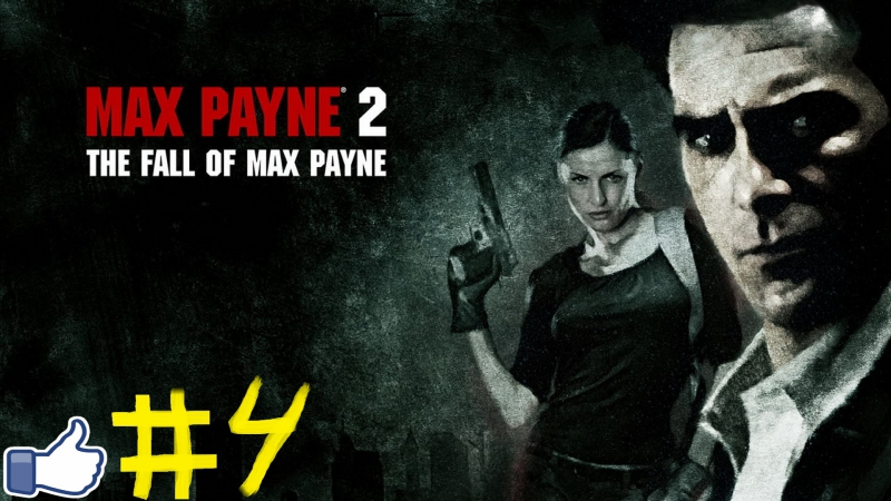 Max Payne 2: The Fall of Max Payne ➤Прохождение 4➤