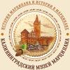 Kaliningradsky Muzey-Martsipana