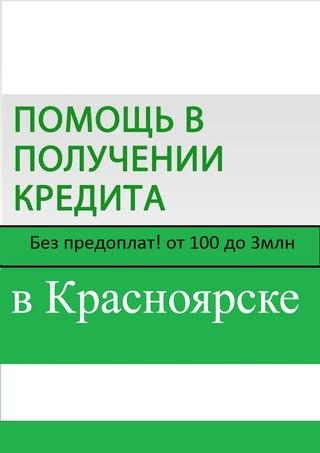 100 получение займа