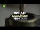 ЖАРАТҚАН РАББЫҢНЫҢ АТЫМЕН ОҚЫ ЖАҢА РОЛИК mp4
