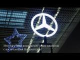 Mercedes-Benz & Sheremetyevo
