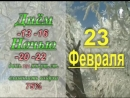 Прогноз погоды в Донском на 22 и 23 февраля