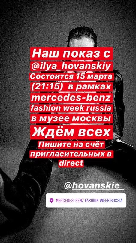 Nikita Hovanskiy | Москва