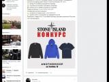 Конкурс - 28.12.2017 - STONE ISLAND x SUPREME