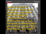 Депутата Госдумы предложили взять на прокат