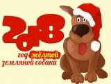 Розыгрыш новогодних подарков от нашего сообщества и друзей [22/12/17]
