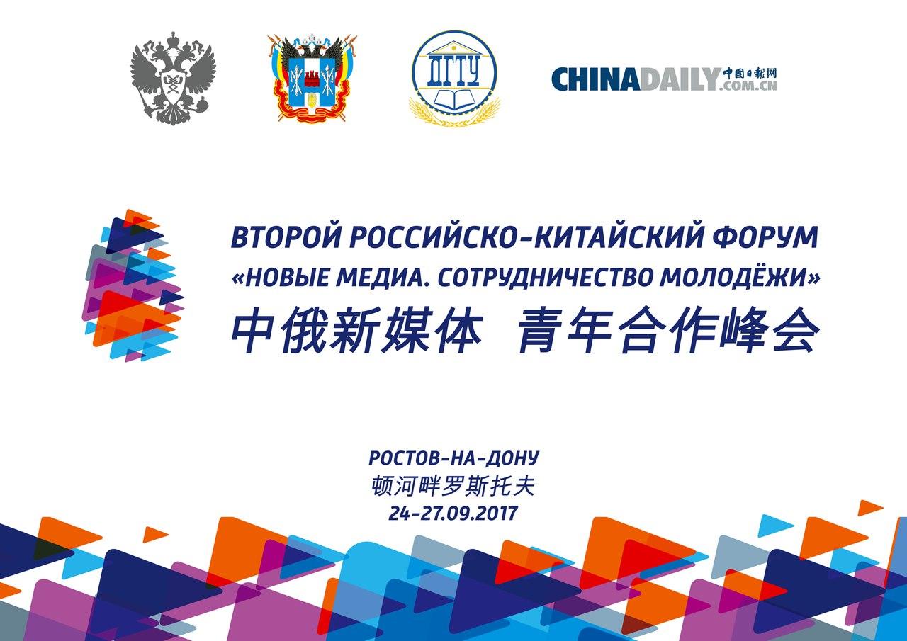 Российские и китайские эксперты медиасферы встретятся на международном форуме в Ростове