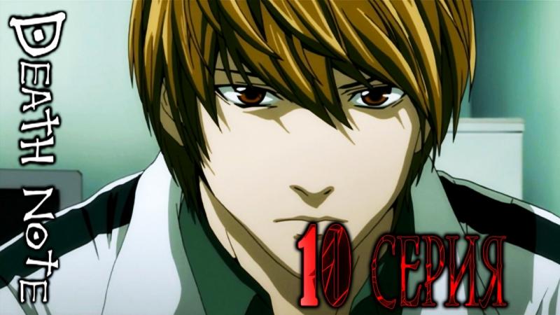 Death Note / Тетрадь Смерти 10 Серия Подозрение