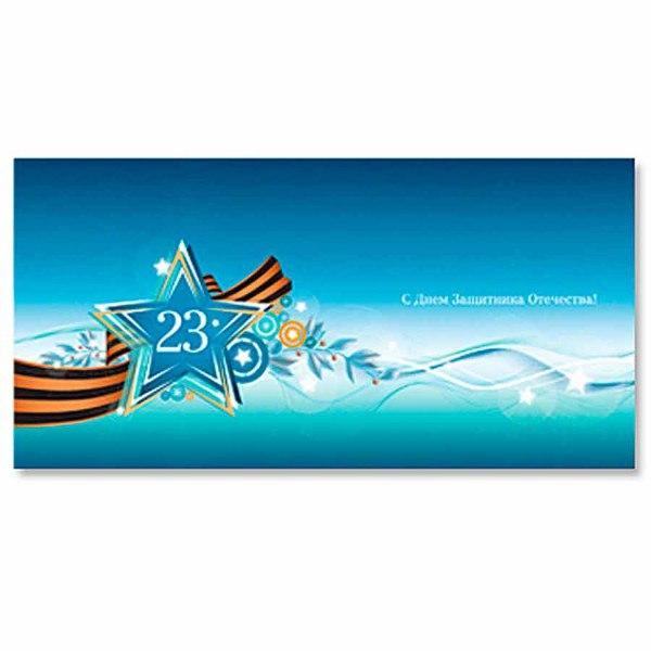 Новым годом, деловые открытки на 23 февраля