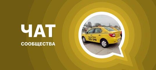 Такси неман калининградская