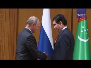 Путин вручил президенту Туркмении орден Александра Невского
