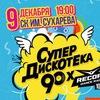 РАДИО РЕКОРД | RADIORECORD PERM 104.7