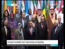 Сенат төрағасы Қасым-Жомарт Тоқаев Түркиядағы Ислам Ынтымақтастығы Ұйымының Төтенше саммитіне қатысты