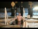 С Новым Крещенским купанием!