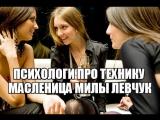 Техника манипуляции мужчиной Милы Левчук