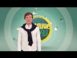 Рекламный ролик для команды КВН