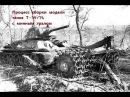 Сборка Т-34/76 с минным тралом. Assembly of model T-34/76 with mine trawl.