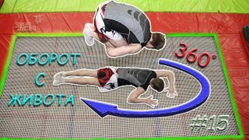 Оборот 360 с живота на живот Обучение по прыжкам на батуте Обучалка 15 смотреть онлайн без регистрации