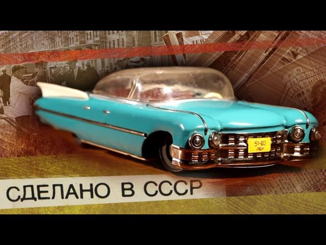 Советская машинка 60-х годов - Обзор   Сделано в СССР, родом из Детства   История Со ...