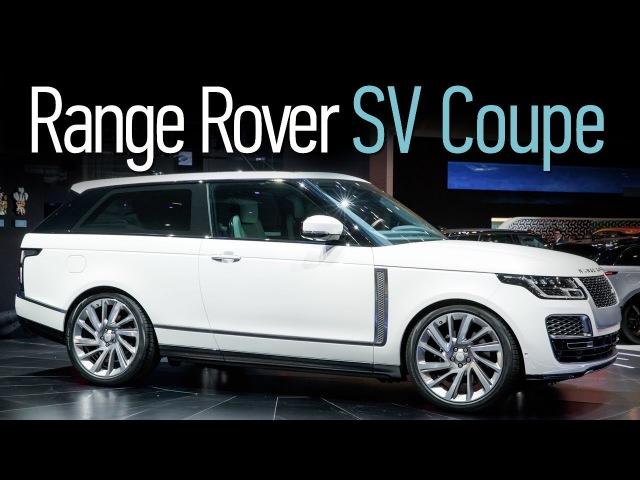 Самый дорогой Range Rover SV Coupe Минус две двери плюс две цены
