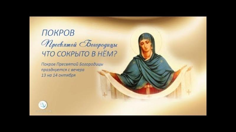 Покров Пресвятой Богородицы — что сокрыто в нём?