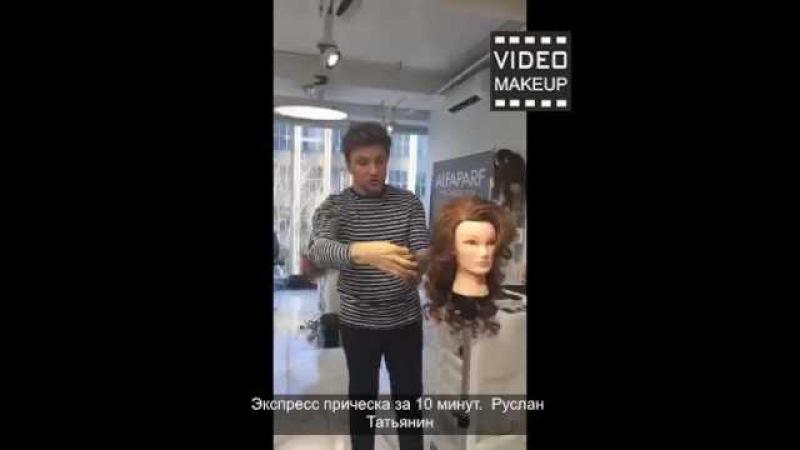 Экспресс прическа за 10 минут Руслан Татьянин