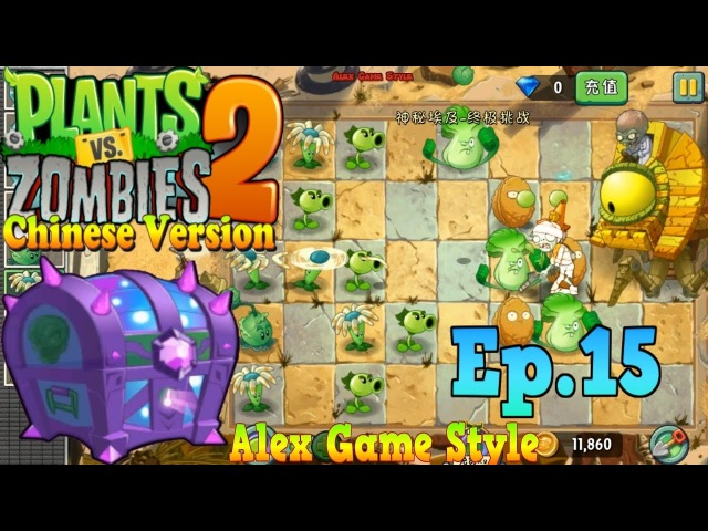 Plants vs. Zombies 2 (Chinese) || ZomBoss || The choice of Worlds || Ancient Egypt Day 15 (Ep.15)