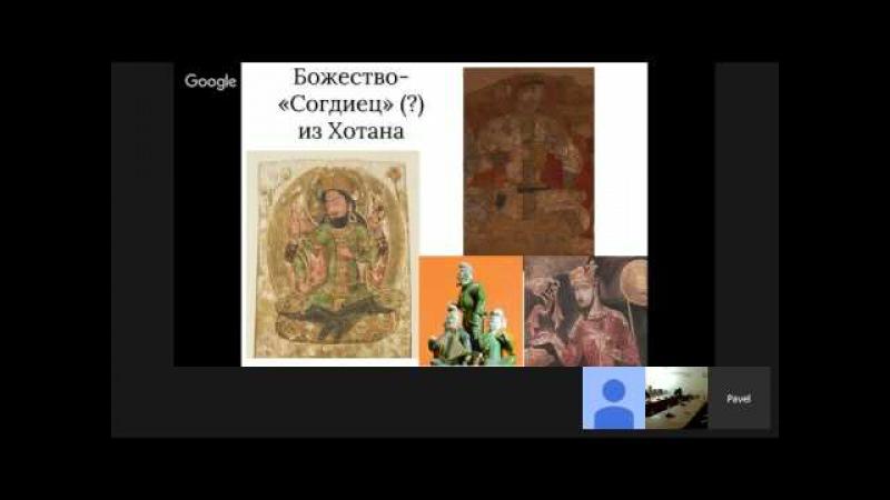 Согдийцы (Согдийское царство, Пенжакент...Зороастризм...) - взгляд археолога, взгляд филолога