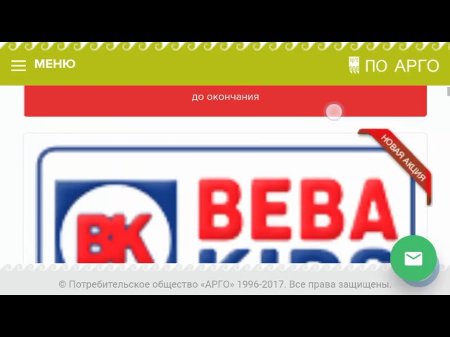 НОВИНКА! Кэшбэк (cashback) сервис в Арго