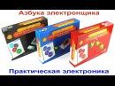 Азбука электронщика - детский конструктор Практическая электроника - эксперим ...