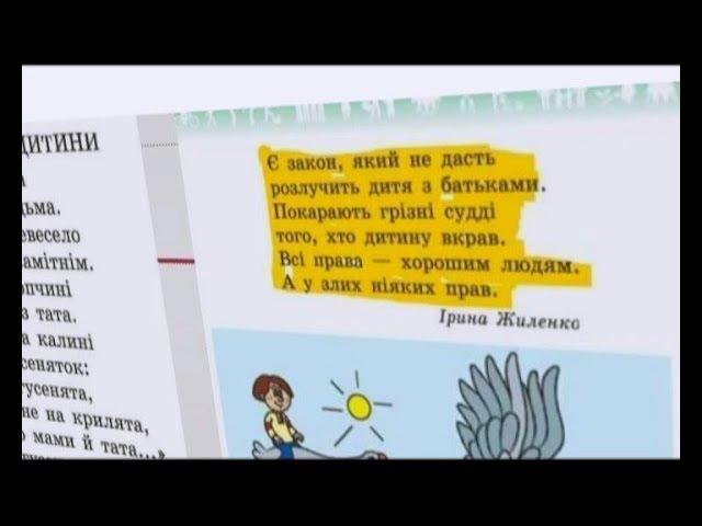 Експертів обурив вірш із підручника для молодших школярів