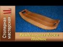 Разделочная доска Поднос из дерева Cutting Board tray from wood
