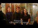 Ривердэйл 2 сезон 10 серия - Промо с русскими субтитрами Riverdale 2x10 Promo