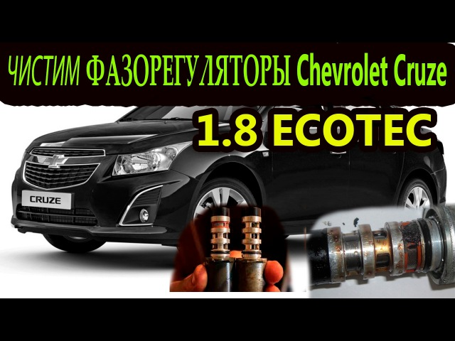 ЧИСТИМ ФАЗОРЕГУЛЯТОРЫ Chevrolet Cruze 1.8 ECOTEC \ Phase regulators clean Chevrolet Cruze 1.8 ECOTEC