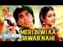Индийский фильм Моя неповторимая жена Meri Biwi Ka Jawab Nahin 2004