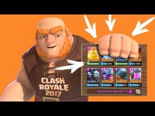 имба колоды clash royale #8